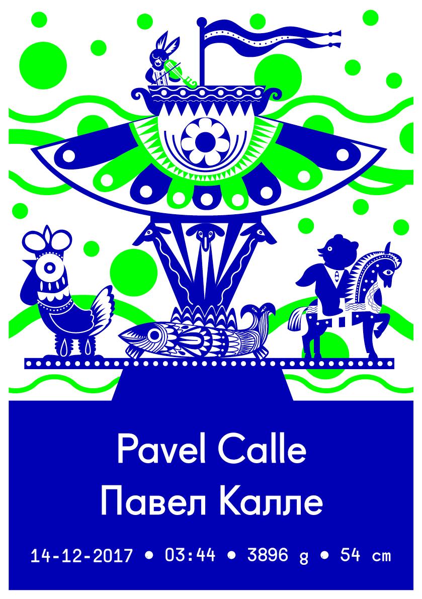 pavel-hele-carousel-definitief